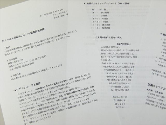 防災勉強会01